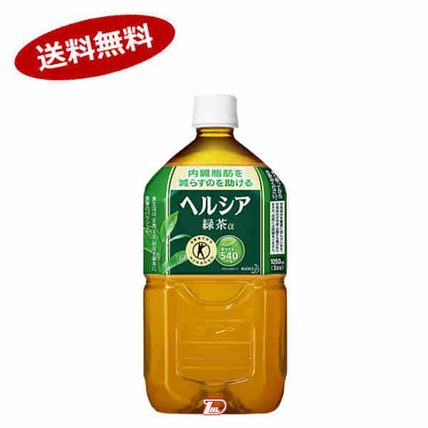 【送料無料2ケース】ヘルシア 緑茶 花王 1.05L ペット 12本入×2★北海道、沖縄のみ別途送料が必要となります