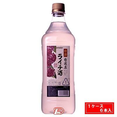 【2ケース】特選果実酒房 台湾産ライチ酒 サントリー 1.8L 6本×2