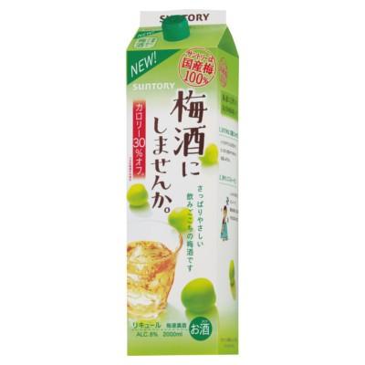 【2ケース】梅酒にしませんか サントリー 2.0L(2000ml) パック 6本×2