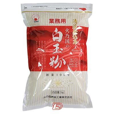 【1ケース】白玉粉 業務用 火乃国 1kg 12個