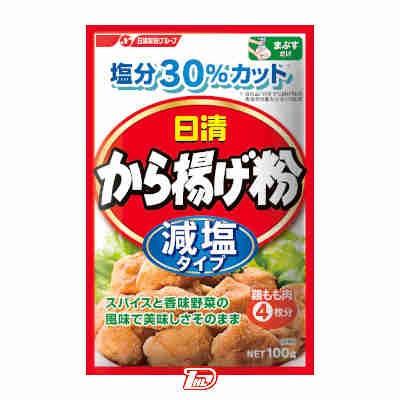 【1ケース】から揚げ粉 減塩タイプ 日清フーズ 100g 10個