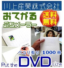 【送料無料♪】川上産業/おてがるぷちメーラーDVDペコリ有180mm×300mm1000冊セット国産クッション封筒です。