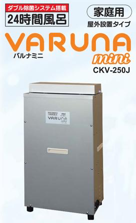 【要・価格相談♪】【送料無料♪】24時間風呂バルナmini(バルナミニ)CKV-250J【製造:コロナ工業(徳島県)】