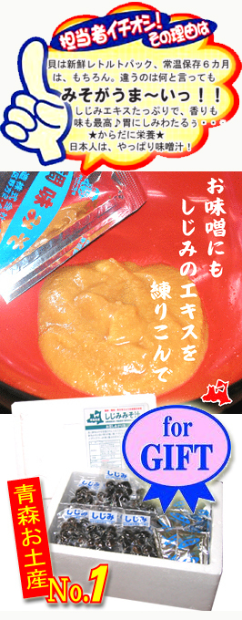 Miso Soup of freshwater clam(Shijimi) (set of 50)