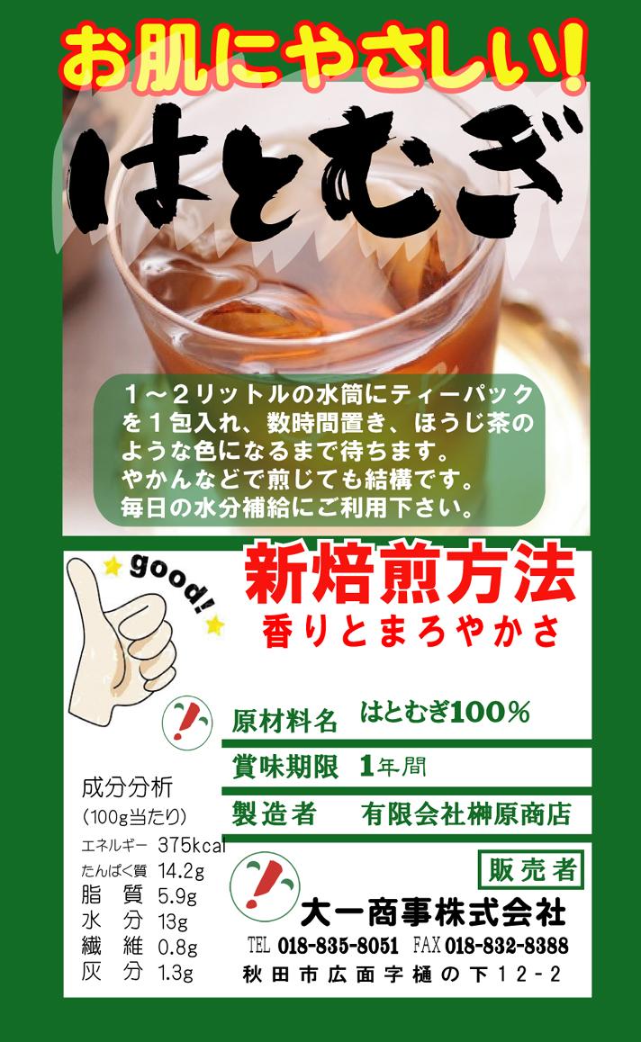 Pearl barley tea 100% tea bags 10 g × 30 packaging job's tears kt