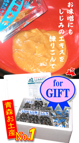 Miso Soup of freshwater clam(Shijimi) (extra large 30 set)