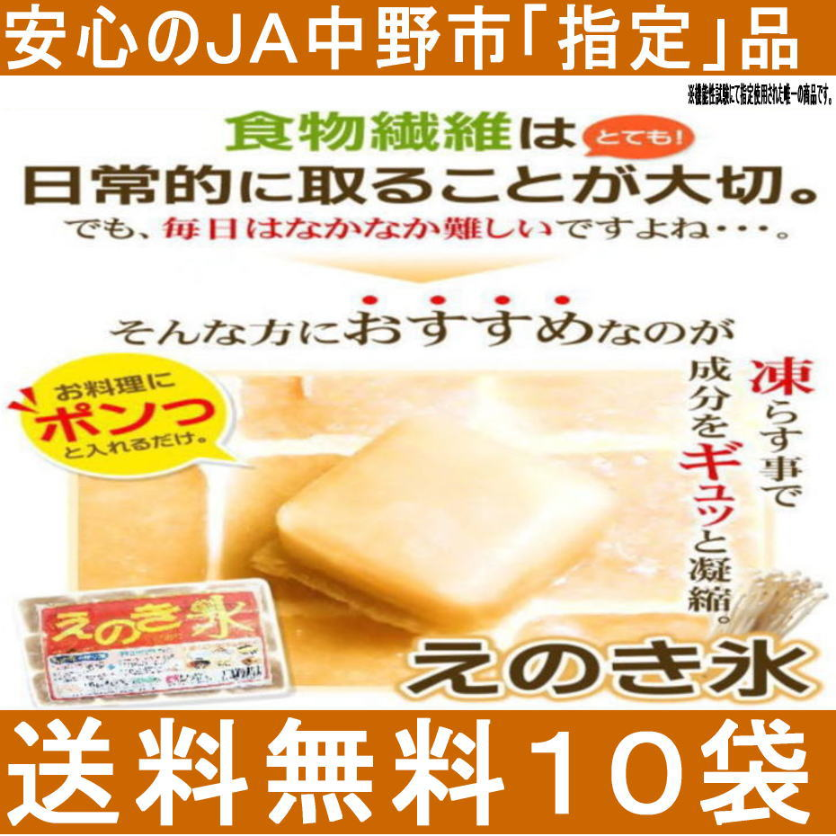 22パックセット えのきダイエットに最適です! (送料込み) 『えのき氷』 【お徳用】 すぐに使える長野県産