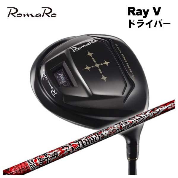 【特注カスタムクラブ】ロマロ(ROMARO)Ray V ドライバークライムオブエンジェルBurning Angel(バーニングエンジェル)シャフト