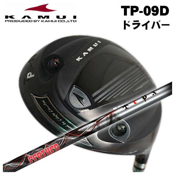 【特注カスタムクラブ】カムイTP-09DタイフーンプロドライバーTRPX Feather(フェザー)シャフト