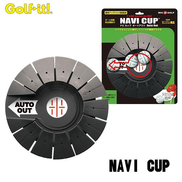 ボール自動排出機能付 結婚祝い 練習器具 ナビカップ M-441オートアウトNAVI Out CUP Auto お買得