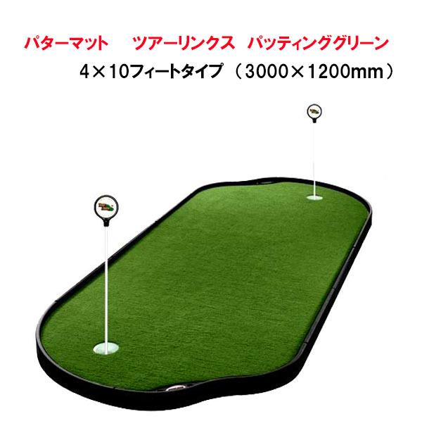 ツアーリンクスパッティンググリーン4×10フィートタイプ