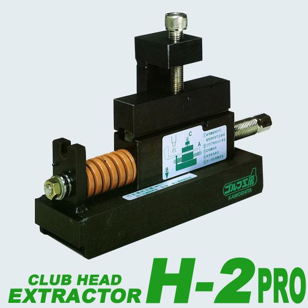 SANKOヘッド抜き工具H-2PRO