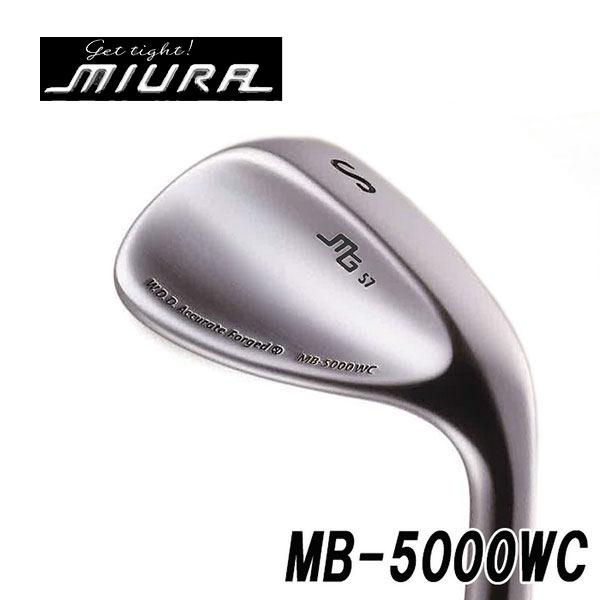 【特注カスタム】三浦技研 MB-5000WCウェッジN.S.PRO850GHシャフト