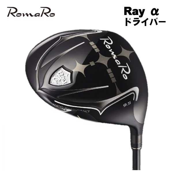 【特注カスタムクラブ】ロマロ(ROMARO)Ray α(アルファ)ドライバー藤倉スピーダーエボリューション2シャフト
