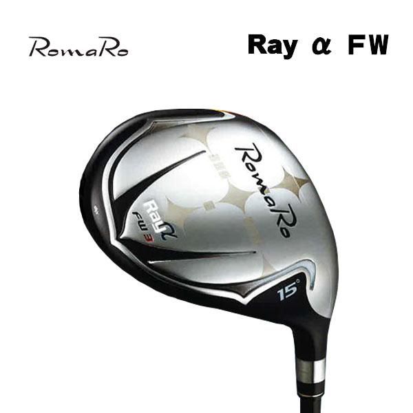 【特注カスタムクラブ】ロマロ(ROMARO)Ray α(アルファ)フェアウェイウッド藤倉スピーダーエボリューション3FWシャフト