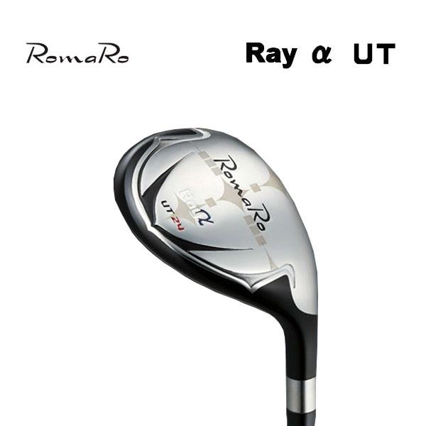 【特注カスタムクラブ】ロマロ(ROMARO)Ray α(アルファ)ユーティリティーエアロテックスチールファイバーシャフト