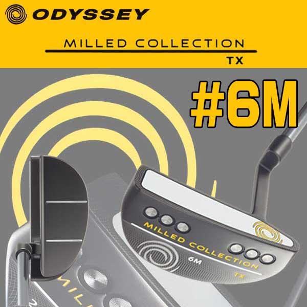オデッセイ ミルドコレクションTX #6M パターODYSSEY MILLED COLLECTION TX PUTTER