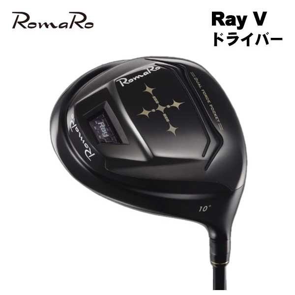 【特注カスタムクラブ】ロマロ(ROMARO)Ray V ドライバーシンカグラファイト LOOPプロトタイプ IPシャフト
