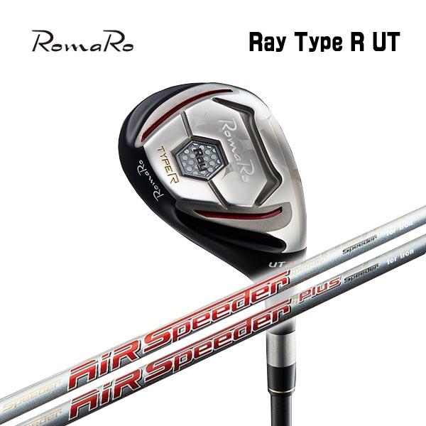 【特注カスタムクラブ】ロマロ RomaroRay Type R UTタイプR ユーティリティ藤倉 Air スピーダー UT シャフト