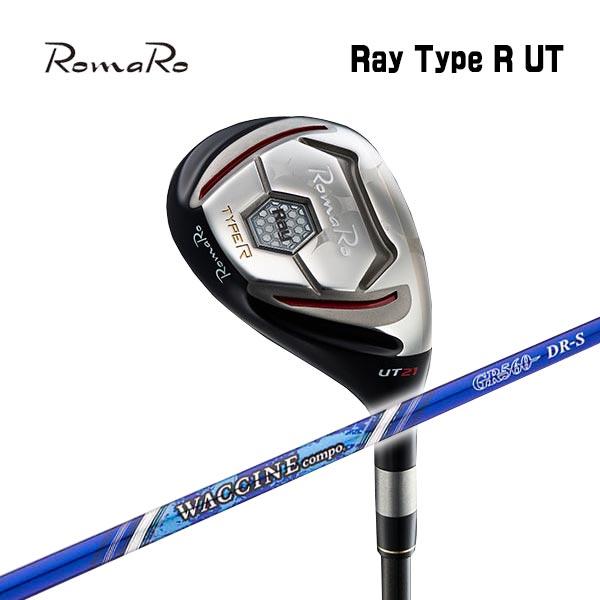 【特注カスタムクラブ】ロマロ RomaroRay Type R UTタイプR ユーティリティワクチンコンポ GR-560 UT シャフト