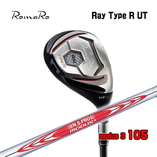 【特注カスタムクラブ】ロマロ RomaroRay Type R UTタイプR ユーティリティ日本シャフトN.S.PRO MODUS3 TOUR 105モーダス3 ツアー105 シャフト