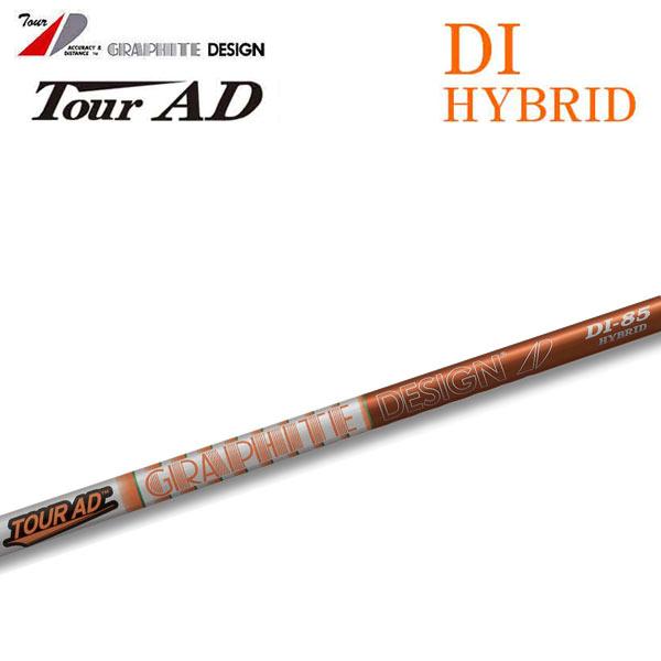 【送料無料】グラファイトデザインツアーAD DI-HYBRIDシャフト(ユーティリティ専用シャフト)