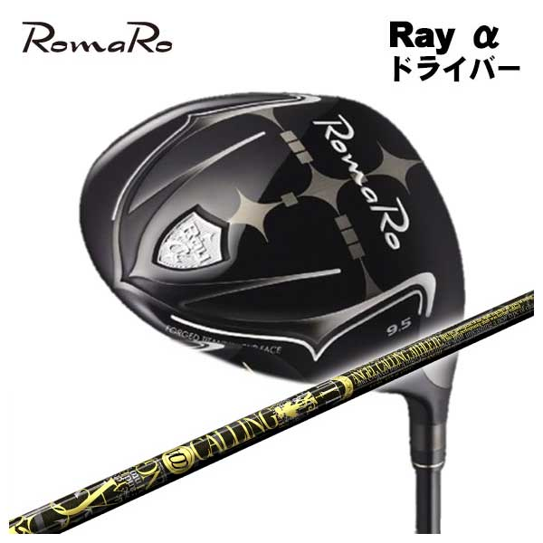 【特注カスタムクラブ】ロマロ(ROMARO)Ray α(アルファ)ドライバーエンジェル コーリング(ANGEL CALLING) シャフト