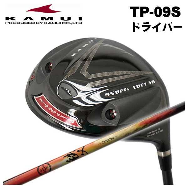 【特注カスタムクラブ】カムイTP-09Sタイフーンプロドライバーグラファイトデザイン秩父 chichibu シャフト