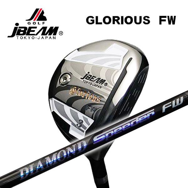 【特注カスタム】Jビーム グロリアスフェアウェイウッド (JBEAM GLORIOUS Fw)藤倉(Fujikura フジクラ)ジュエルライン(JEWEL LINE)ダイヤモンド スピーダーFW(DIAMOND Speeder FW)