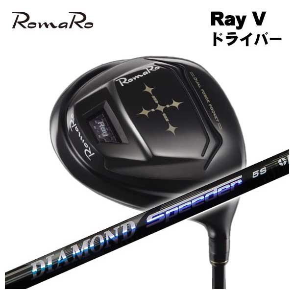 【特注カスタムクラブ】ロマロ(ROMARO)Ray V ドライバー藤倉(Fujikura フジクラ)ジュエルライン(JEWEL LINE)ダイヤモンド スピーダー(DIAMOND Speeder)