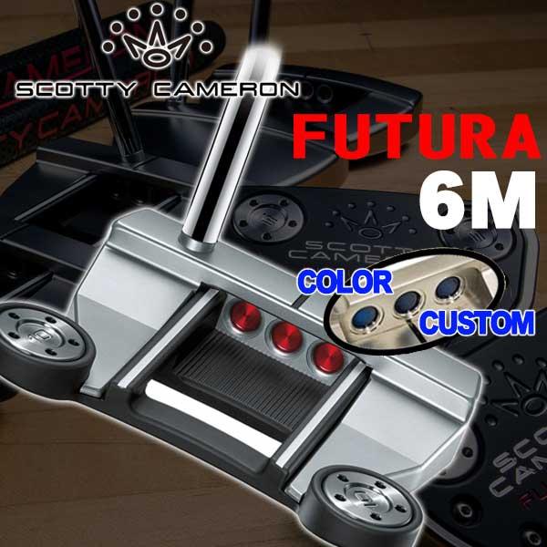 スコッティキャメロン フューチュラ6M パター FUTURA 6M 日本正規品