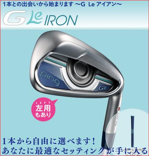 【単品・レディース】ピン PINGG Le アイアン純正カーボンシャフト ULT230 J