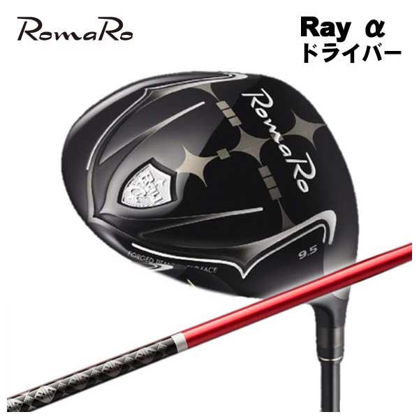 【特注カスタムクラブ】ロマロ(ROMARO)Ray α(アルファ)ドライバーワクチンコンポ WACCINE compoGR230 シャフト