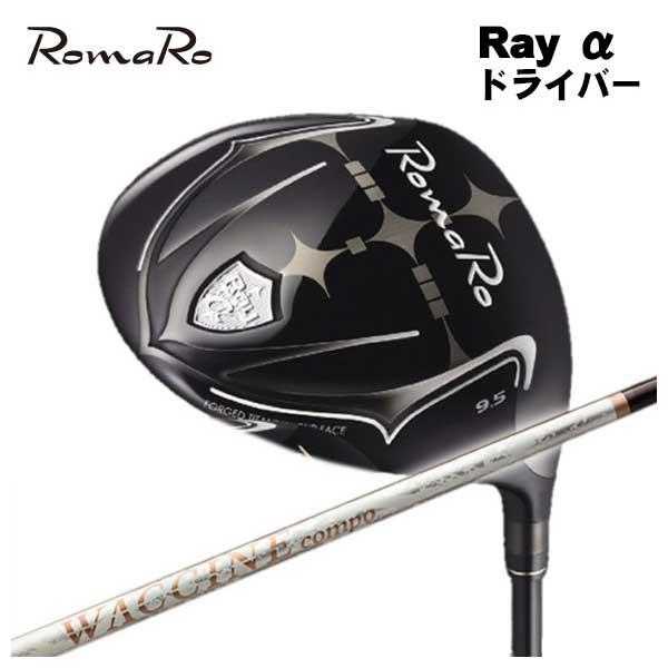 【特注カスタムクラブ】ロマロ(ROMARO)Ray α(アルファ)ドライバーワクチンコンポ WACCINE compoGR330tb シャフト