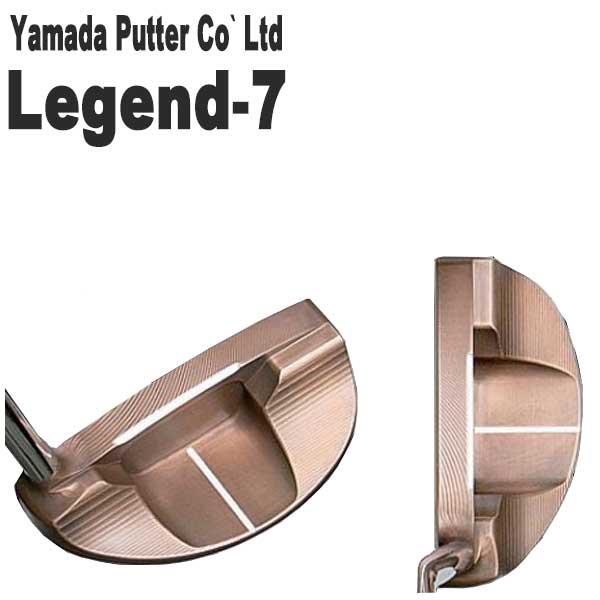 山田パター工房 マシンミルドシリーズ レジェンド7パター  Legend-7
