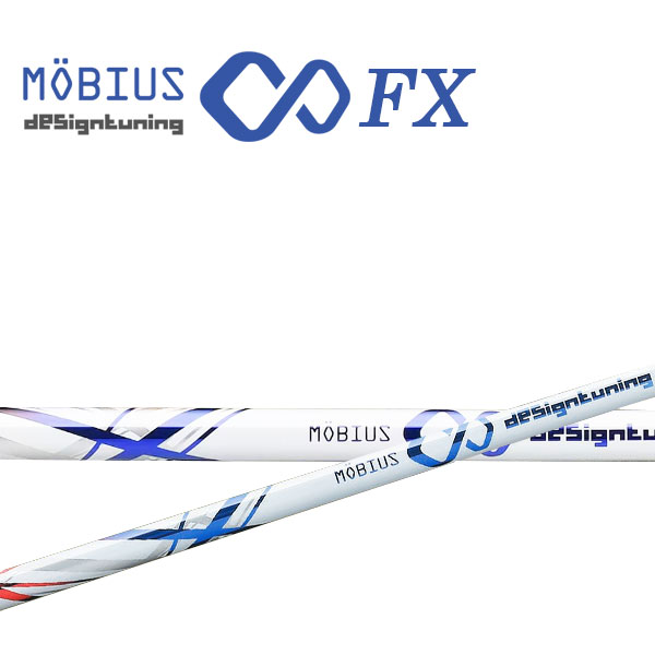 デザインチューニング シャフトメビウスFX MÖBIUS FXフェアウェイウッド用 FW用Design Tuning