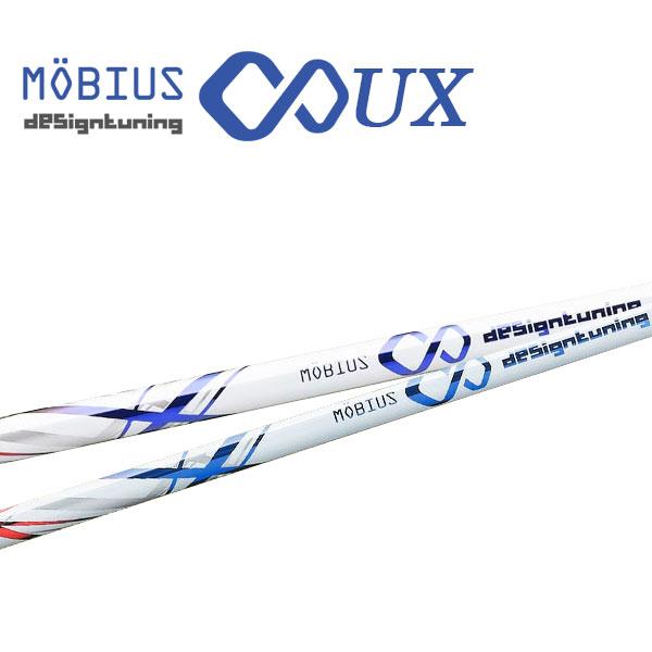 デザインチューニング シャフトメビウスUX MÖBIUS UXユーティリティ用 UT用Design Tuning