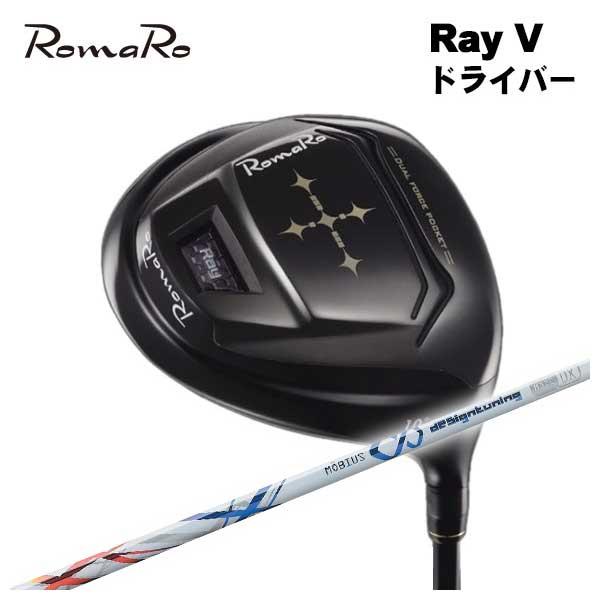 【特注カスタムクラブ】ロマロ(ROMARO)Ray V ドライバーデザインチューニング Design TuningメビウスDX MÖBIUS DX シャフト