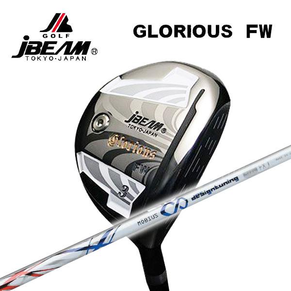 【特注カスタム】Jビーム グロリアスフェアウェイウッド (JBEAM GLORIOUS Fw)デザインチューニング Design TuningメビウスFX MÖBIUS FXフェアウェイウッド用 FW用シャフト