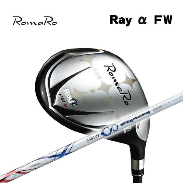 【特注カスタムクラブ】ロマロ(ROMARO)Ray α(アルファ)フェアウェイウッドデザインチューニング Design TuningメビウスFX MÖBIUS FXフェアウェイウッド用 FW用シャフト