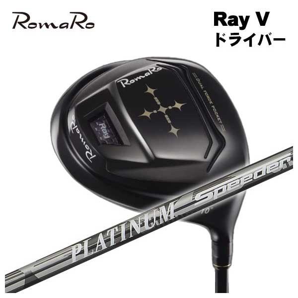 【特注カスタムクラブ】ロマロ(ROMARO)Ray V ドライバー藤倉(Fujikura フジクラ)ジュエルライン(JEWEL LINE)プラチナム スピーダー(PLATINUM Speeder)