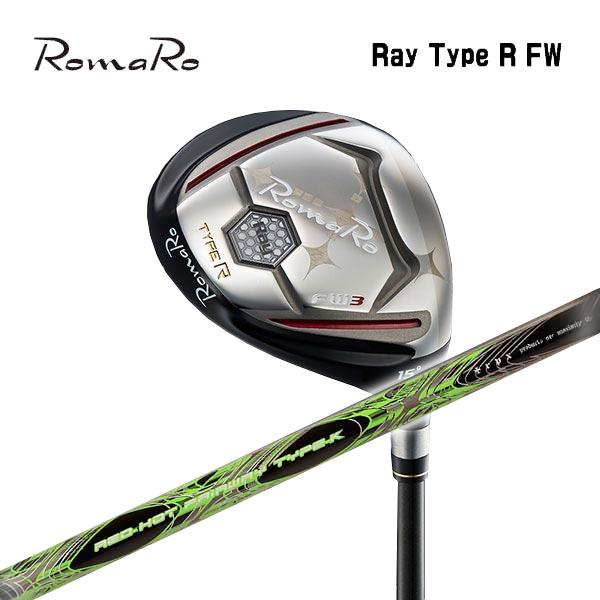 【特注カスタムクラブ】ロマロ RomaroRay Type R FWタイプR フェアウェイウッドTRPX(ティーアールピーエックス) タイプK シャフト