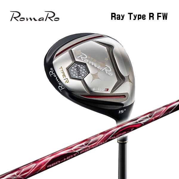 【特注カスタムクラブ】ロマロ RomaroRay Type R FWタイプR フェアウェイウッドTRPX(ティーアールピーエックス) タイプS シャフト