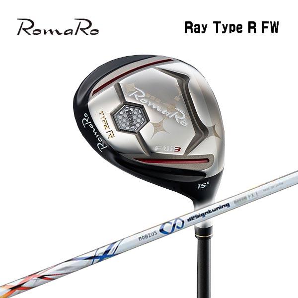 【特注カスタムクラブ】ロマロ RomaroRay Type R FWタイプR フェアウェイウッドデザインチューニング Design TuningメビウスFX MÖBIUS FXフェアウェイウッド用 FW用シャフト
