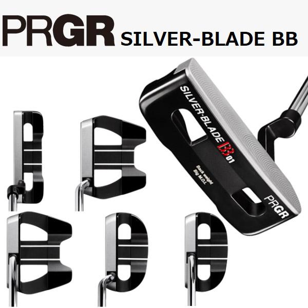 プロギア シルバーブレード BBシリーズ パター (全5タイプ)