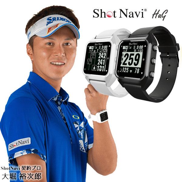 ショットナビ ハグ GPSゴルフナビ 腕時計型Shot Navi Hug あす楽