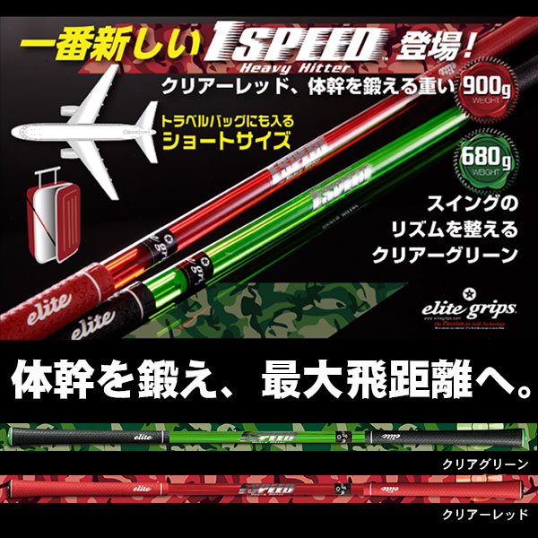 エリートグリップ ワンスピード ヘビーヒッター ショートサイズ1SPEED Heavy Hitter DVD付き あす楽