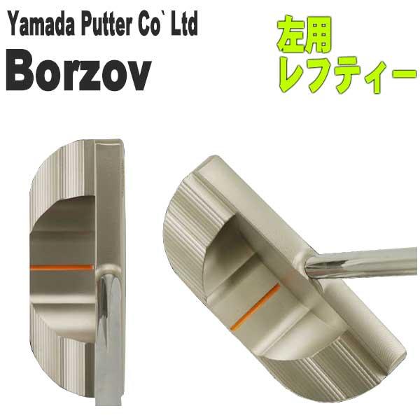 【レフティー・左用】山田パター工房 マシンミルドシリーズ ボルゾフパター  Borzov