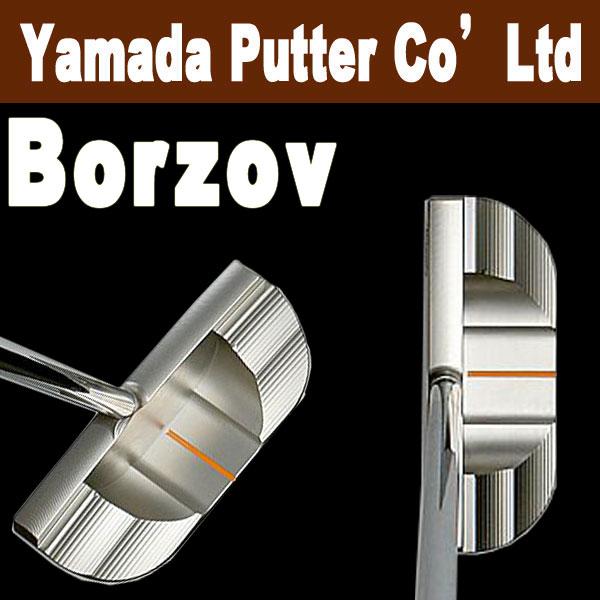 ボルゾフパター Borzov  マシンミルドシリーズ 山田パター工房