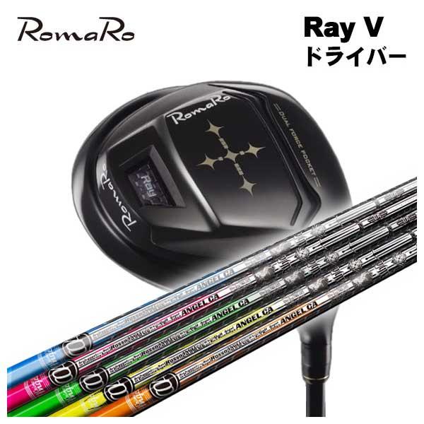 【特注カスタムクラブ】ロマロ(ROMARO)Ray V ドライバークライムオブエンジェルカリフォルニアシャフト